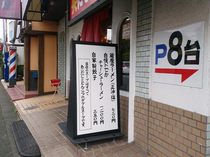 町田ラーメン蔵屋
