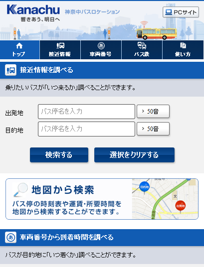 神奈中バスロケーション スマートフォンサイト