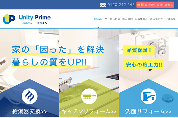 ホームページ制作|ユニティープライム|町田