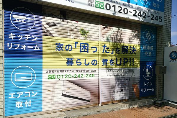 シャッターデザイン|ユニティープライム|町田