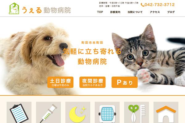 ホームページ制作|うぇる動物病院|町田